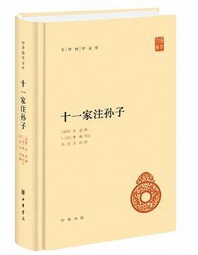 《孙子兵法》几大版本、流传和书籍推荐